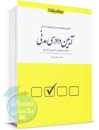 کتاب تست آیین دادرسی مدنی دوراندیشان اثر دکتر مصطفی السان
