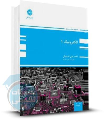 کتاب الکترونیک 1 پوران پژوهش اثر احمد علی اشرفیان