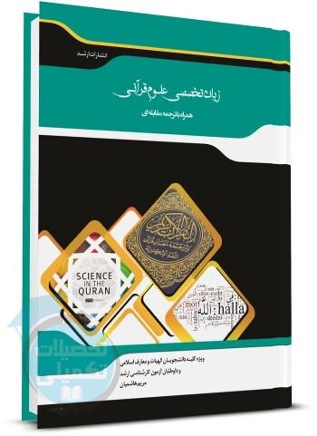 کتاب زبان تخصصی علوم قرآنی انتشارات ارشد