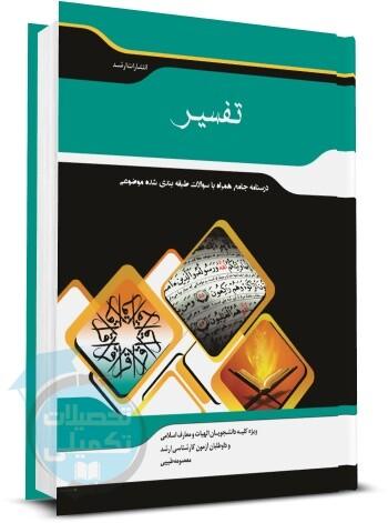 کتاب شرح جامع تفسیر انتشارات ارشد