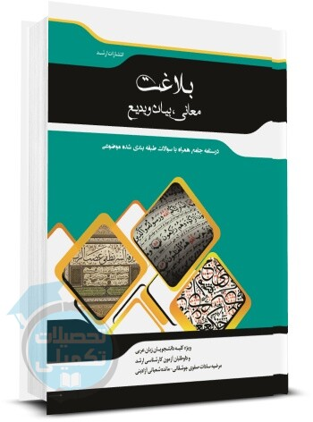 کتاب شرح جامع بلاغت (معانی، بیان و بدیع) انتشارات ارشد