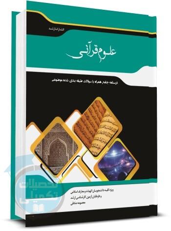 کتاب شرح جامع علوم قرآنی انتشارات ارشد معصومه صادقی