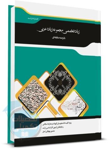 کتاب زبان تخصصی زبان عربی انتشارات ارشد