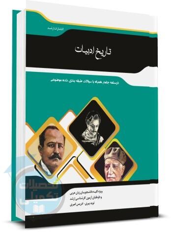 کتاب شرح جامع تاریخ ادبیات انتشارات ارشد