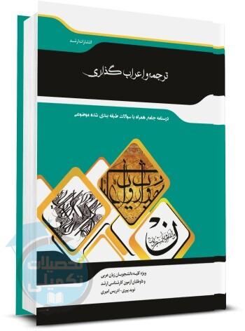 کتاب شرح جامع ترجمه و اعراب گذاری متون ادبی انتشارات ارشد