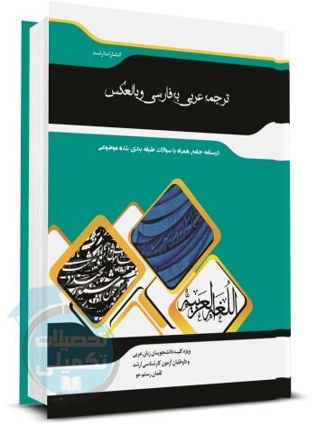 کتاب شرح جامع ترجمه عربی به فارسی و بالعکس انتشارات ارشد