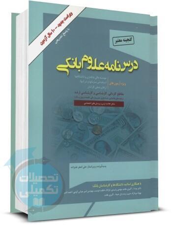 کتاب درسنامه علوم بانکی اثر علی اصغر علیزاده انتشارات گپ