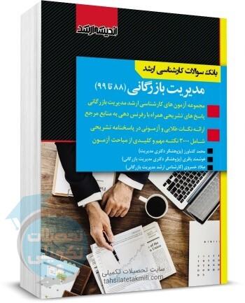 سوالات ارشد مدیریت بازرگانی, کتاب تست ارشد مدیریت بازرگانی