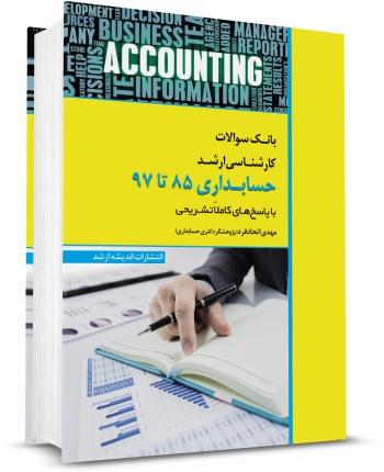 کتاب سوالات ارشد حسابداری 85 تا 97 با پاسخ تشریحی