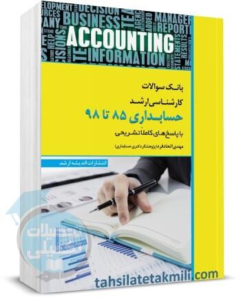 کتاب تست ارشد حسابداری, سوالات ارشد حسابداری 98 97 96 95 94 93 92 91 90 89 88 87 86 85 با پاسخ تشریحی
