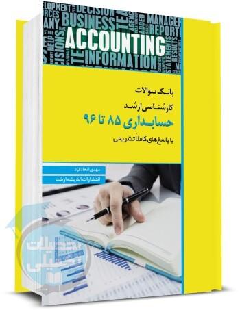 بانک سوالات ارشد حسابداری 85 تا 96 انتشارات اندیشه ارشد