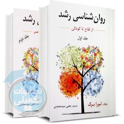 کتاب روانشناسی رشد لورا برک ترجمه یحیی سید محمدی انتشارات ارسباران