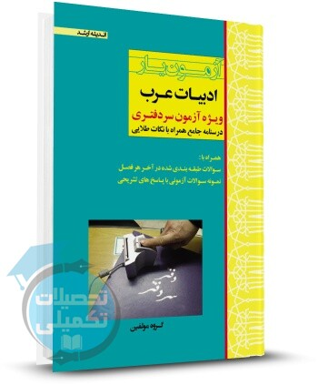 کتاب آزمون یار ادبیات عرب ویژه آزمون سردفتری انتشارات اندیشه ارشد
