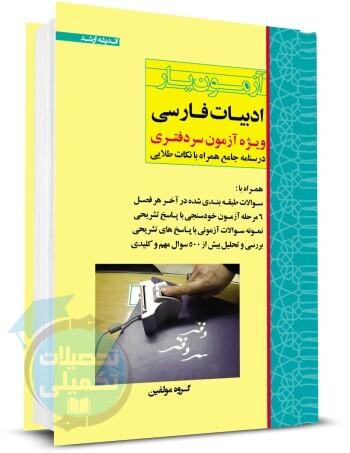 کتاب آزمون یار ادبیات فارسی ویژه آزمون سردفتری انتشارات اندیشه ارشد