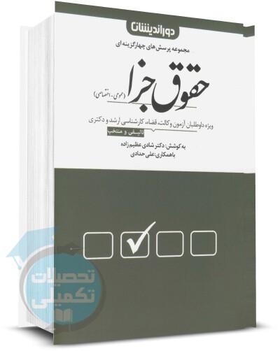 کتاب تست حقوق جزا شادی عظیم زاده انتشارات دوراندیشان