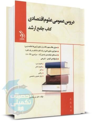 کتاب جامع ارشد دروس عمومی اقتصاد