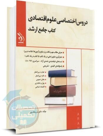کتاب جامع ارشد دروس تخصصی اقتصاد انتشارات آراه