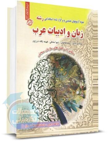 کتاب خلاصه درس و سوالات استخدامی زبان و ادبیات عرب,استخدامی دبیری عربی