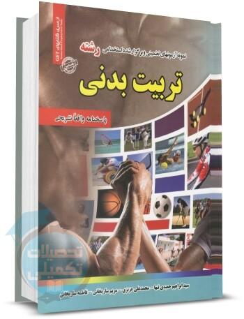 کتاب سوالات استخدامی تربیت بدنی,دبیر تربیت بدنی