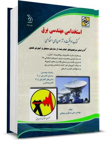 کتاب جامع استخدامی مهندسی برق