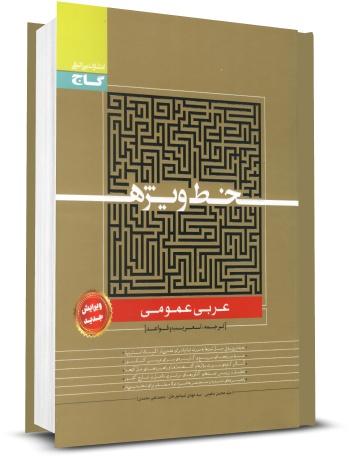 کتاب عربی عمومی (قواعد، ترجمه و تعریب) انتشارات گاج