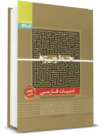 کتاب زبان و ادبیات فارسی انتشارات گاج