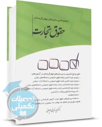 خرید کتاب تست حقوق تجارت دکتر قربانی چتر دانش