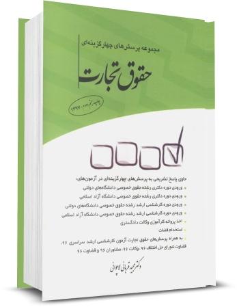 کتاب تست حقوق تجارت دکتر قربانی انتشارات چتر دانش