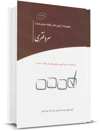 کتاب سوالات طبقه بندی شده آزمونهای سردفتری 74 تا 86 چتر دانش