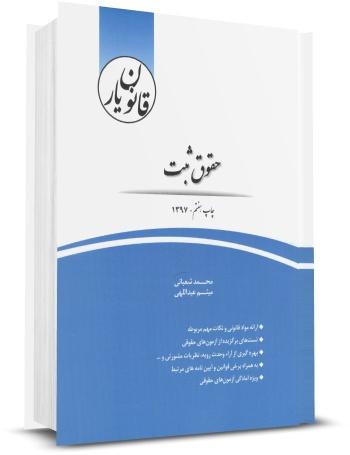 کتاب قانون یار حقوق ثبت,محمد شعبانی,میثم عبداللهی,انتشارات چتر دانش