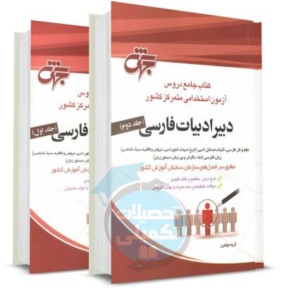 کتاب جامع دروس تخصصی دبیر ادبیات فارسی