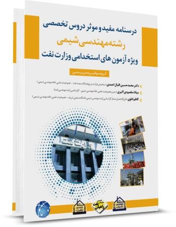 درسنامه دروس تخصصی مهندسی شیمی ویژه آزمون استخدامی وزارت نفت
