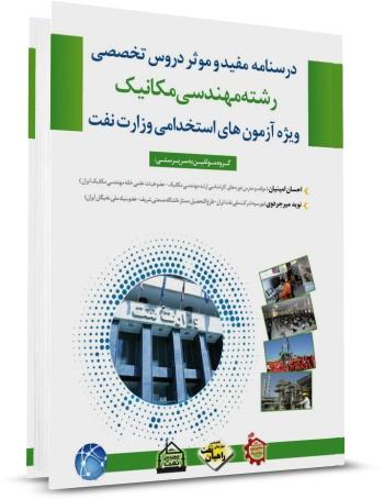 درسنامه دروس تخصصی مهندسی مکانیک ویژه آزمون استخدامی وزارت نفت