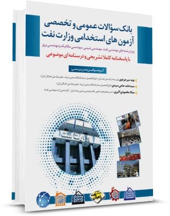 بانک سوالات عمومی و تخصصی آزمون های استخدامی وزارت نفت (مهندسی نفت/مهندسی شیمی/مهندسی مکانیک/مهندسی برق)