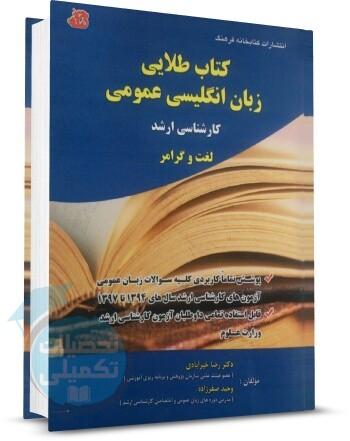 کتاب طلایی زبان عمومی ارشد اثر دکتر خیرآبادی انتشارات کتابخانه فرهنگ