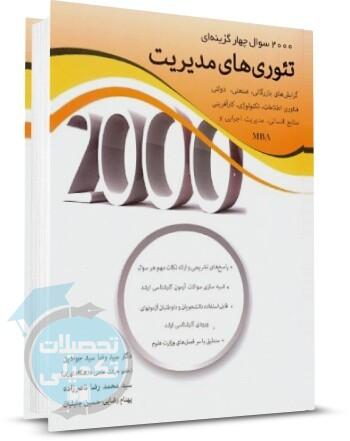 خرید کتاب 2000 تست تئوری های مدیریت نگاه دانش