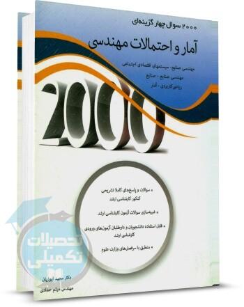 خرید کتاب 2000 تست آمار و احتمالات مهندسی مجید ایوزیان و میثم حدادی انتشارات نگاه دانش