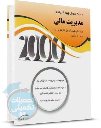 خرید کتاب 2000 تست مدیریت مالی اثر رضا مناجاتی و محمد گرجی آرا انتشارات نگاه دانش