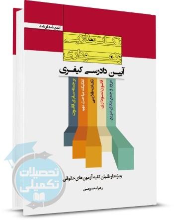 کتاب نکات طلایی و نموداری آیین دادرسی کیفری,انتشارات اندیشه ارشد,زهرا معصومی