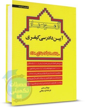 کتاب آزمون یار آیین دادرسی کیفری,انتشارات اندیشه ارشد,مهتاب رهبر
