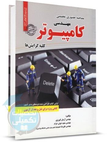کتاب مصاحبه حضوری تخصصی مهندسی کامپیوتر