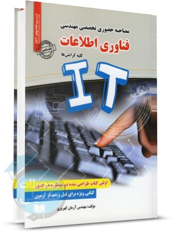 کتاب مصاحبه حضوری تخصصی مهندسی فناوری اطلاعات