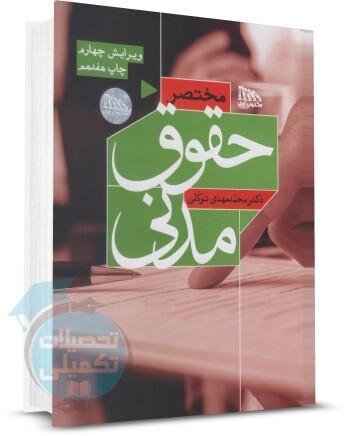 کتاب مختصر حقوق مدنی دکتر توکلی, خرید کتاب, دانلود رایگان