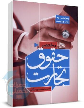 خرید کتاب مختصر حقوق تجارت دکتر توکلی مکتوب آخر