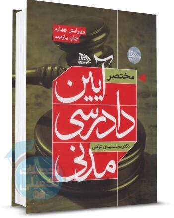 خرید کتاب مختصر آیین دادرسی مدنی دکتر توکلی مکتوب آخر