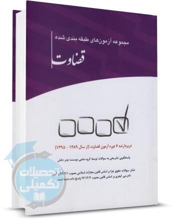 کتاب سوالات طبقه بندی شده آزمونهای قضاوت 89 تا 95 چتر دانش