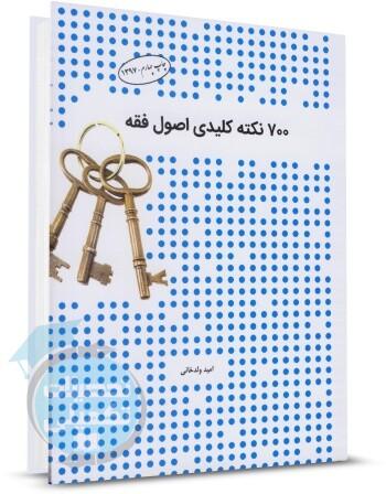 کتاب 700 نکته کلیدی اصول فقه انتشارات چتر دانش