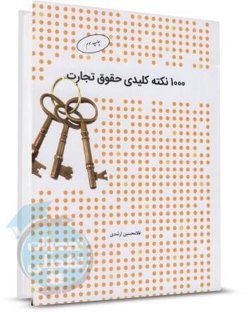 نکات حقوق تجارت, کتاب 1000 نکته کلیدی حقوق تجارت انتشارات چتر دانش غلامحسین ارشدی