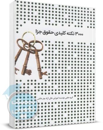 کتاب 3000 نکته کلیدی حقوق جزا انتشارات چتر دانش