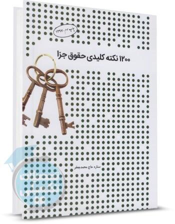 کتاب 1200 نکته کلیدی حقوق جزا انتشارات چتر دانش ستاره حاج محمدجعفر